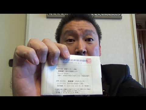 NHKが最高裁の判決を無視して23年間分の受信料38万円を請求してきたので、苦情の電話しました