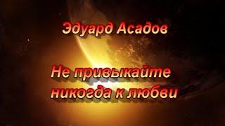 видео Асадов Эдуард