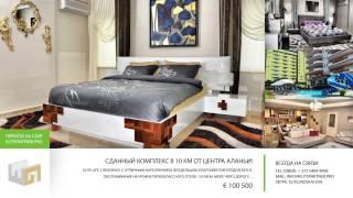 Life II 2+1 € 100500 Недвижимость в Турции Алания(Хотите купить недвижимость в Турции? Узнать цены на недвижимость в Алания? Обращайтесь к профессионалам:..., 2015-05-29T20:11:27.000Z)