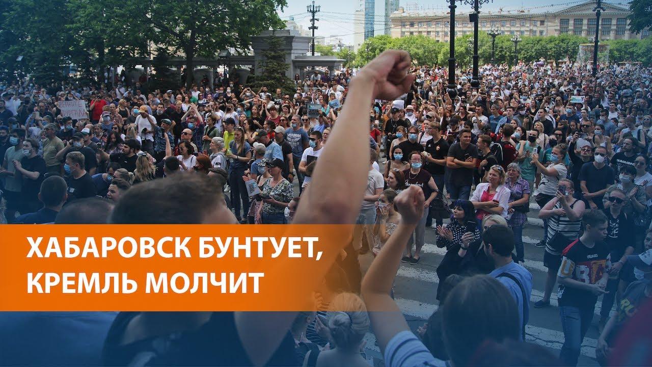 Третий день протестов на Дальнем Востоке