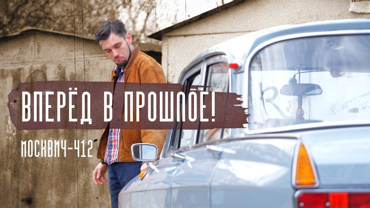 Каким был Москвич-412? Об истории машины рассказываем в проекте «Вперед в прошлое»