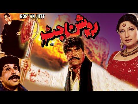 ROSHAN JUTT - SULTAN RAHI & SAIMA - OFFICIAL PAKISTANI MOVIE thumbnail