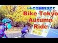 BikeTokyo AutumnRide🚴黄葉の銀杏並木&レトロ自販機を求めてロードバイクでポタリング👿Bianchi via Nirone7🎭明治神宮外苑・新国立競技場東京を走り尽くす🚴