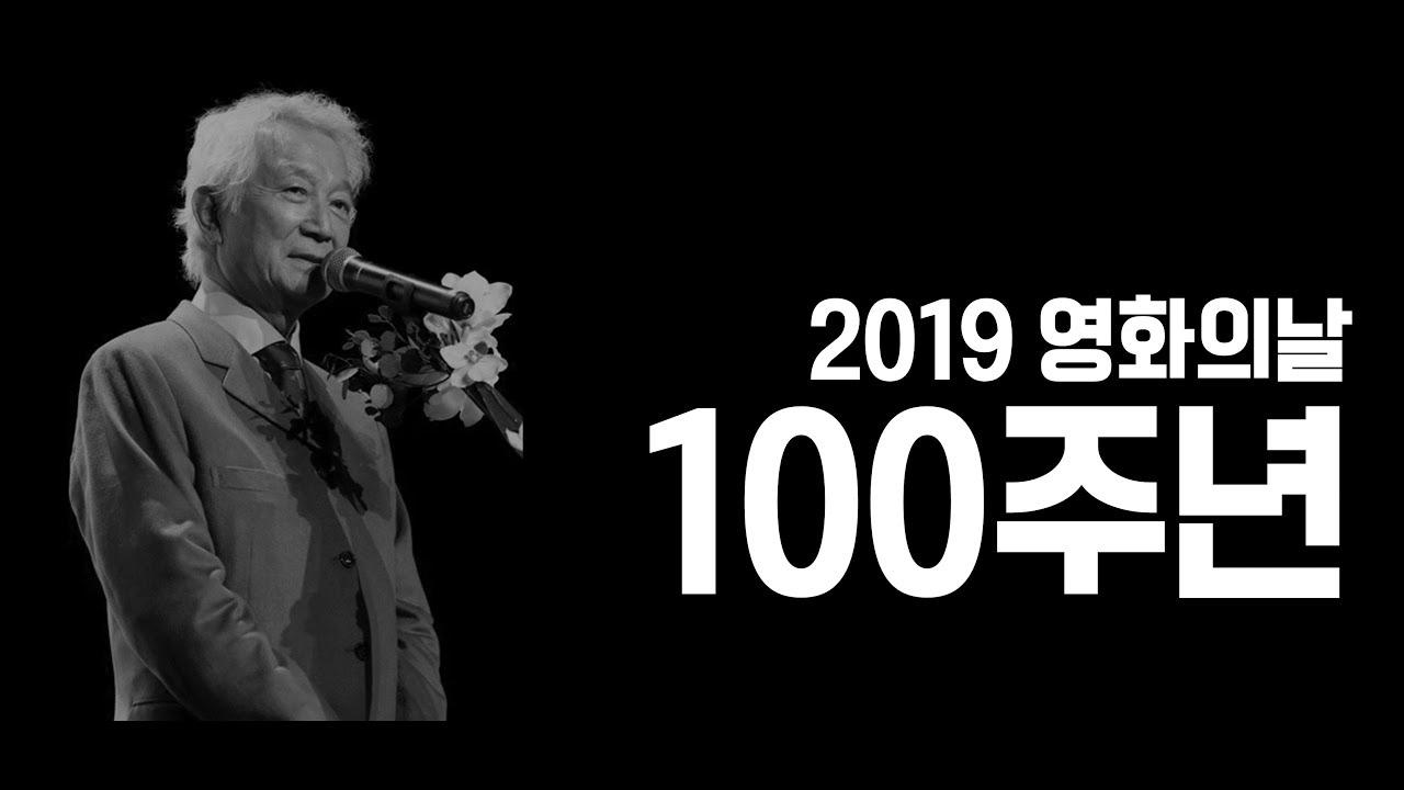 2019 영화의날 100주년과 故 신성일의 마지막 육성