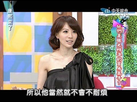 2013.07.31康熙來了完整版 他們是眼光超精準的炒房高手?!