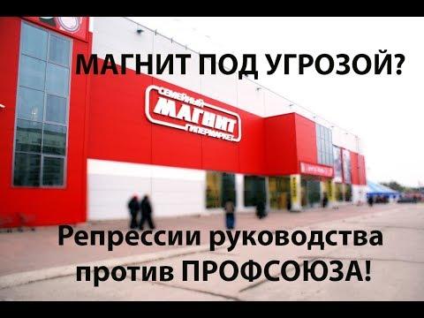 «Магнит» под угрозой? Репрессии руководства против профсоюза