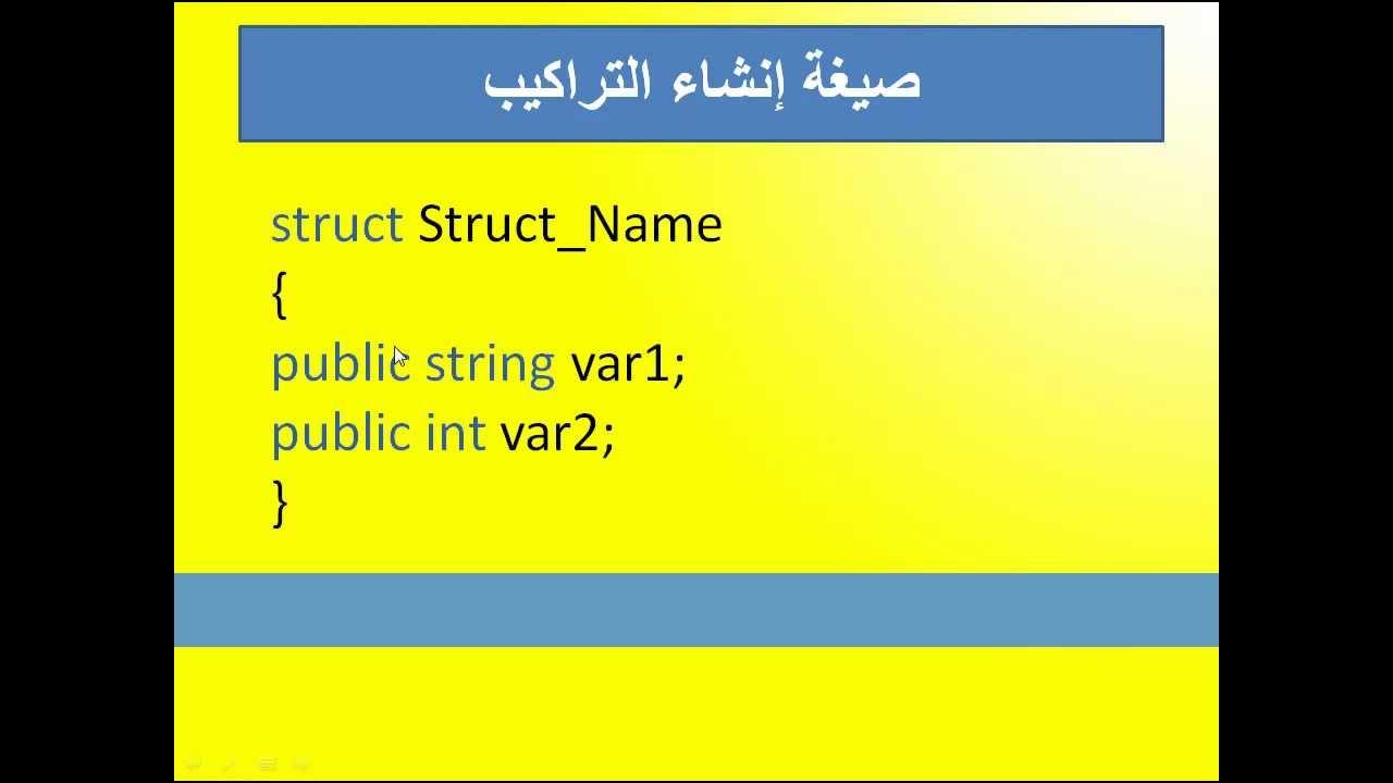 10. التراكيب Struct -- المعددات Enum