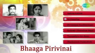 Bhaaga Pirivinai (1959) All Songs Jukebox | Sivaji Ganesan, Saroja Devi | Old Tamil Songs
