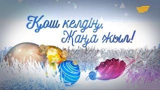 «Қош келдің, Жаңа жыл» концерті