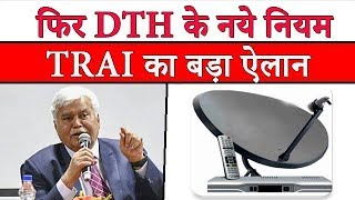 TRAI To Re-Introduce A New Rule For DTH and Cable TV