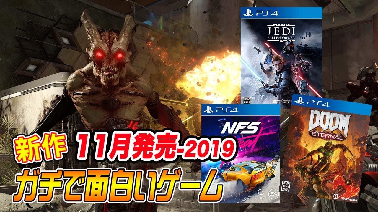 ガチで面白い!新作:11月-2019発売の超大作ゲーム3選:解説 ...