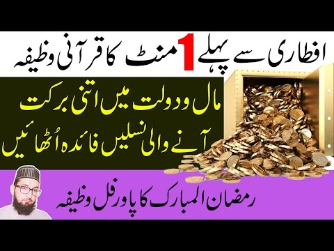 Wazifa For Money In Ramzan|Ramzan Ko Ye Wazifa Krain Apki Zindagi Badal Jay gi|how to become rich