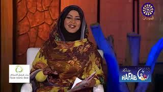 سهرة الفنان محمد النصري مع الشاعر محمد احمد الحبيب //على سبيل الجمال