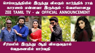 Official Announcement For Karthik Raj Quit From Sembaruthi | Popular Serial Hero Changed |Zee Tamil