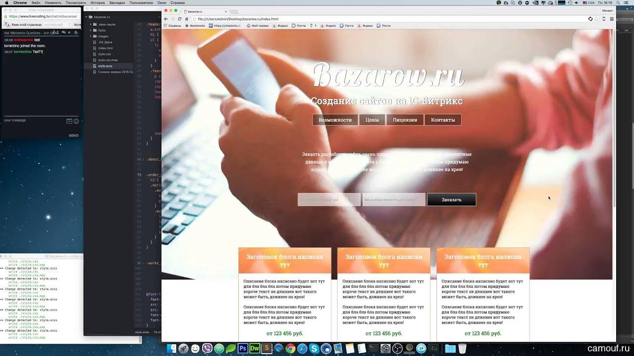 Базаров михаил создание сайтов создание веб сайта для чайников книга