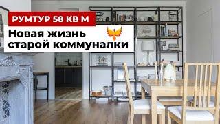 Как архитектор сделал ремонт в старой коммунальной квартире: интерьер квартиры