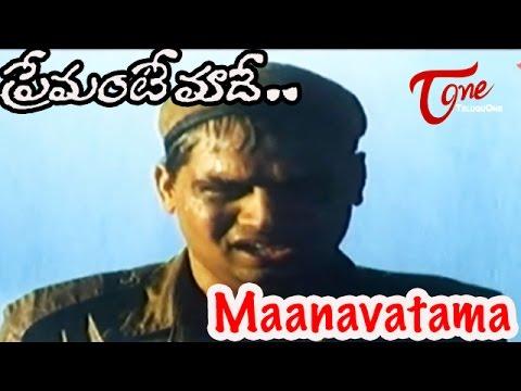 Premante Maade Songs - Maanavatama - Reena - Vinay Babu