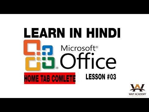 Download] Ms Word 2010 Tutorial In Urdu Hindi Lesson 03 Home Tab