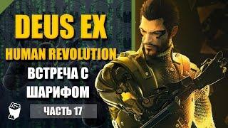 Deus Ex Human Revolution прохождение 17 Встреча с Шарифом Исследуем Детройт Все серии Deus Ex  httpsgooglbQ2Q4g Описание