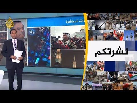 نشرة الثامنة -نشرتكم.. سقوط محمد بن سلمان المحتمل  - نشر قبل 7 دقيقة