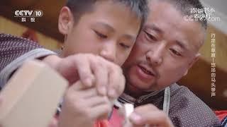 [跟着书本去旅行]一把马头琴是如何制作出来的?| 课本中国