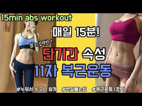 매일 15분! 짧지만 강력한 11자 복근운동 단기간 뱃살빼기, 요가 스트레칭, 여자 복근운동 (15min abs workout, side workout at home)
