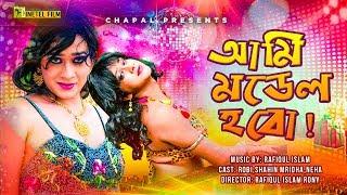 Ami Model Hobo । Bangla Song । HD Video