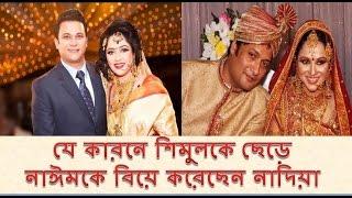 যে কারনে শিমুলকে ছেড়ে নাঈমকে বিয়ে করলেন নাদিয়া - Bangla Celebrities weeding of 2016