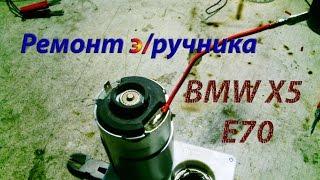 Ремонт электроручника BMW X5 E70