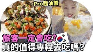 [Vlog] 旅客第一次韓國都會去吃這家醬油蟹? 到底真的好吃嗎?值得專程去吃嗎?| Mira 咪拉