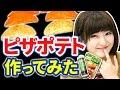 【実験】家にあるものだけで! 販売休止した幻のピザポテトの味を再現してみた!【UFOキャッチャー】