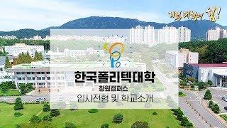취풍당당! 취업걱정 날려주는 한국폴리텍대학 창원캠퍼스 …