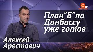 Арестович: Боязнь Путина, конец войны на Донбассе в 2021 году, Украина давит на Россию