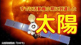 ロシア科学アカデミーは太陽はすでに活動極小期に到達したと発表!?