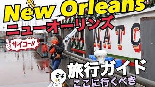 New Orleansニューオーリンズ 旅行ガイドTravel Guide! thumbnail