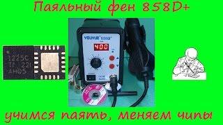Паяльный фен 858D Уроки пайки Замена QFN микросхемы