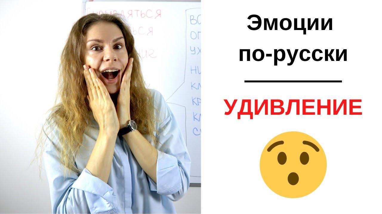 Как УДИВЛЯТЬСЯ по-русски? || Эмоции и чувства