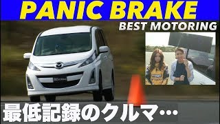 最低記録のクルマ…。パニックブレーキランキング【Best MOTORing】2009 ENTRY CAR SUBARU EXIGA 2.0GT HONDA FRIED Gi AERO MAZDA BIANTE 23S ...