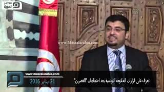 """مصر العربية   تعرف على قرارات الحكومة التونسية بعد احتجاجات """"القصرين"""""""
