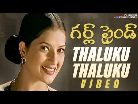 Girl Friend Telugu Movie Video Songs | Thaluku Thaluku Full Song | Rohit | Ruthika | Mango Music