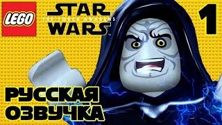 Мультик ЛЕГО Звездные войны ПРОБУЖДЕНИЕ СИЛЫ Прохождение на русском языке - 1 серия / LEGO Star Wars