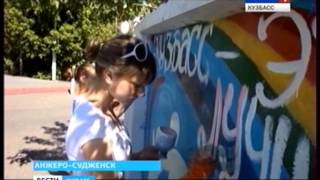Бетонный забор сделали  арт-объектом(Воспитанники детского дома из Анжеро-Судженска продолжают реализацию социально-значимого проекта «Сделае..., 2014-07-01T08:05:14.000Z)