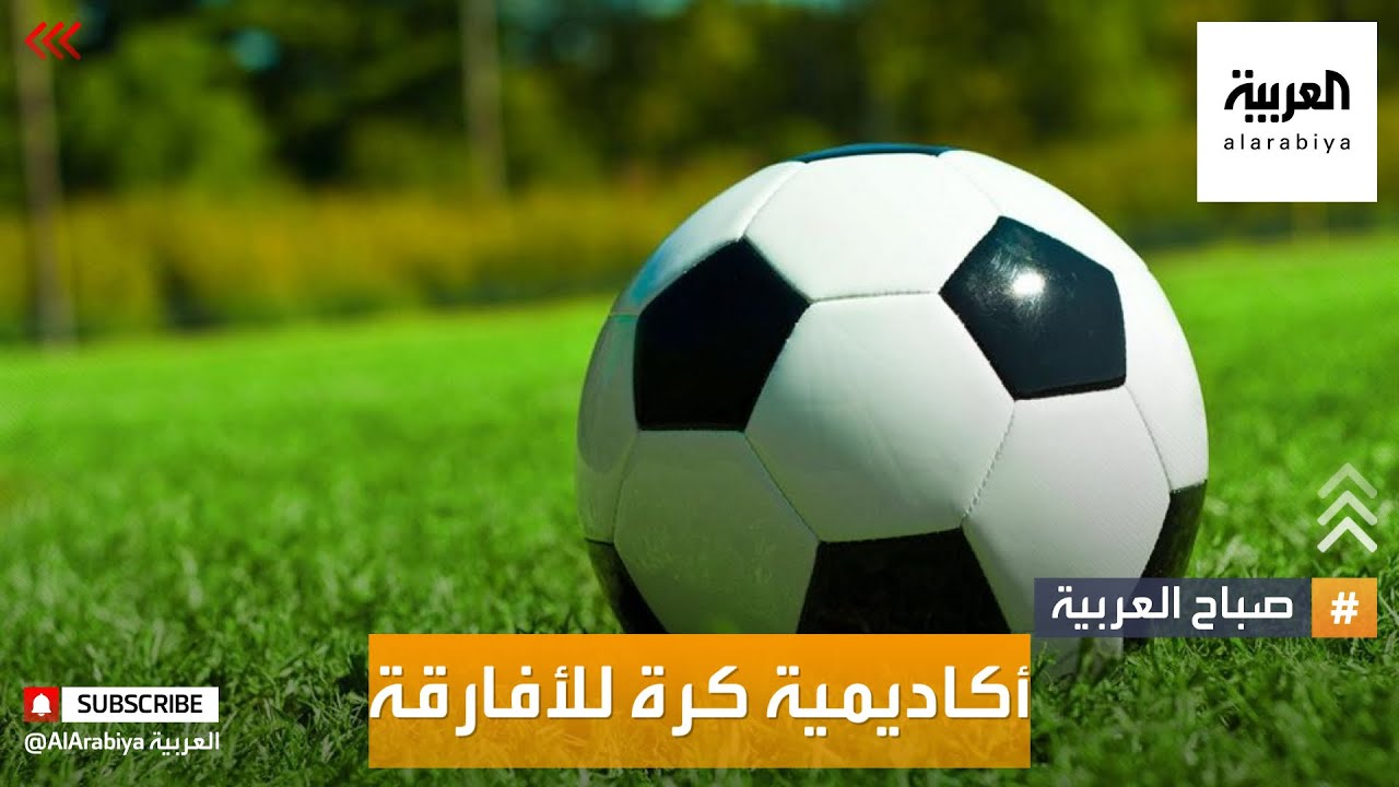 صباح العربية | أكاديمية لكرة القدم في مصر تبحث عن المواهب الشبابية  - 08:57-2021 / 5 / 4