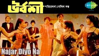 Najar Diyo Na | Urbashi | Bengali Movie Song | Soumitra Chatterjee, Mousumi Chatterjee