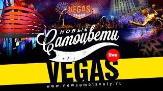 Новые Самоцветы - Концерт в Vegas (Тизер)