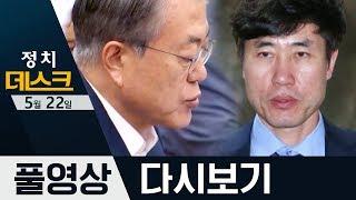 정치데스크 (2019. 05. 22) / 정부, 고용 부진 첫 인정-바른미래당 '당직 인선' 내홍