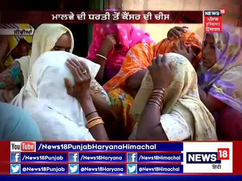 """PAIN OF CANCER IN MALWA PUNJAB"" SPECIAL PROGRAME"