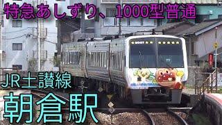 JR土讃線 特急あしずりアンパンマン列車 1000型普通 朝倉駅