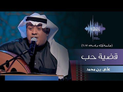علي بن محمد - قضية حب (جلسات  وناسه) | 2017