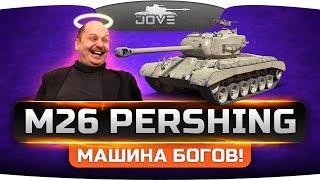 МАШИНА БОГОВ! (Обзор M26 Pershing)